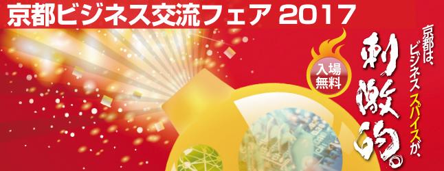【新企画!】京都ビジネス交流フェアに向けて vol.01