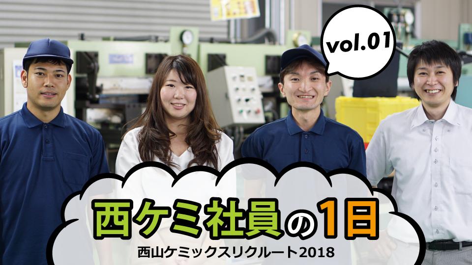 【リクルート2018】西ケミ社員の1日 vol.01