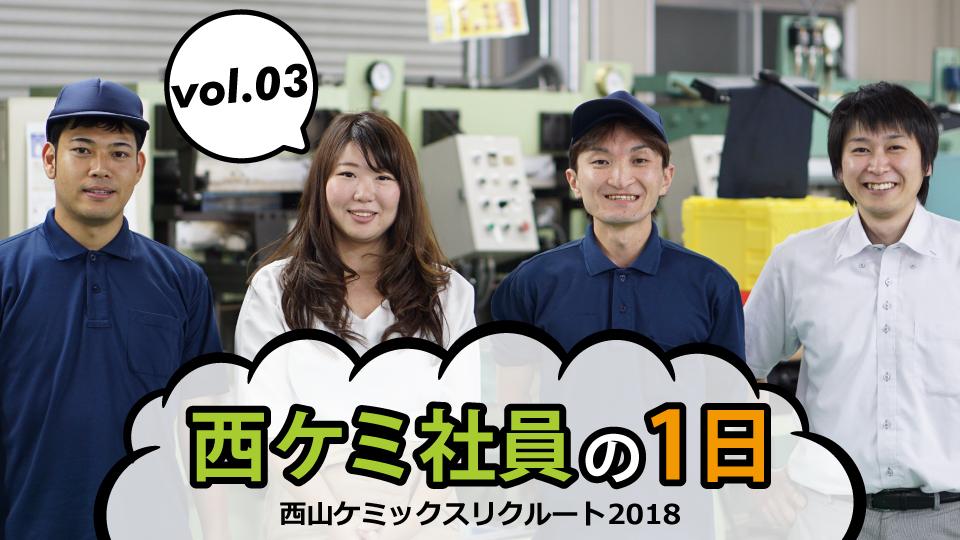 【リクルート2018】西ケミ社員の1日 vol.03
