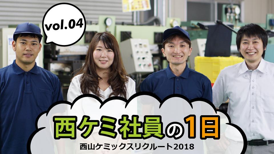 【リクルート2018】西ケミ社員の1日 vol.04