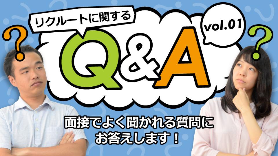 【リクルート2018】リクルートに関するQ&A①