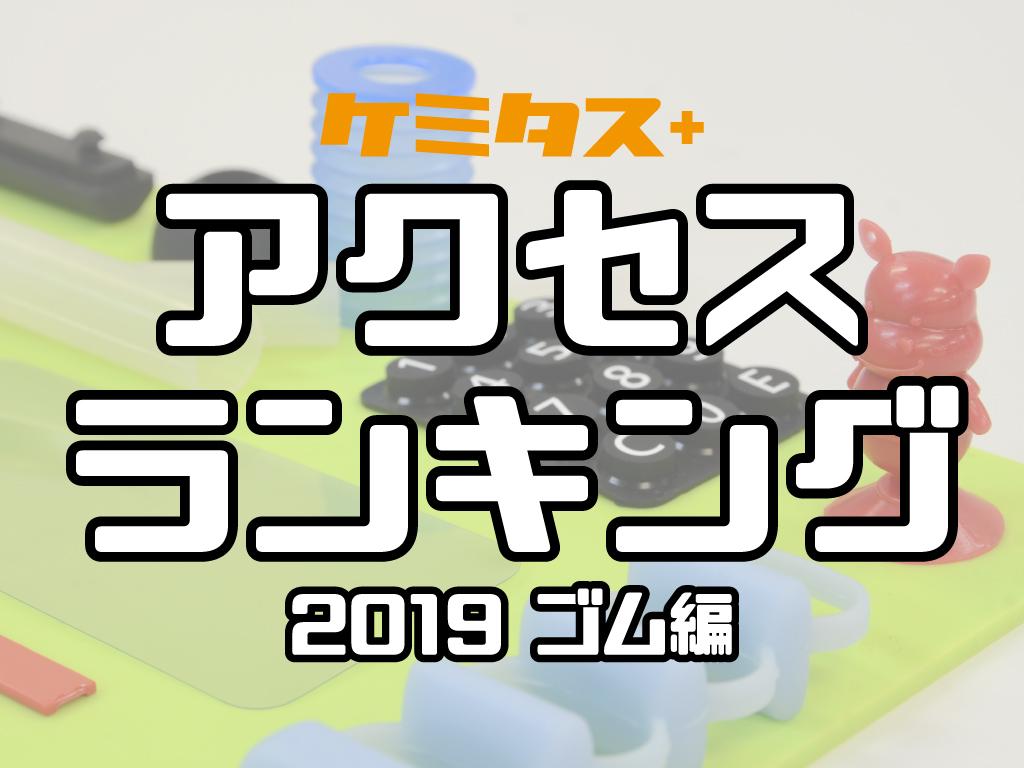 ケミタスアクセスランキング2019~ゴム編