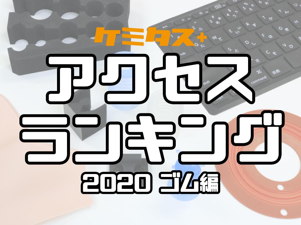 ケミタスアクセスランキング2020~ゴム編
