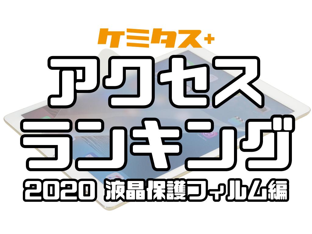 ケミタスアクセスランキング2020~液晶保護フィルム編